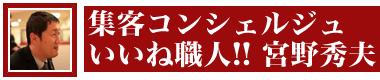 集客コンサルはいいね職人 宮野 秀夫 | 儲かる!売れる!集まる!集客法を教えます。美容師の採用支援コンサルもNO.1!