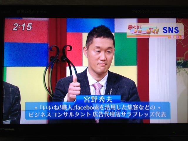 宮野秀夫の今日感テレビ出演