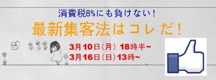 福岡の最新集客法セミナー