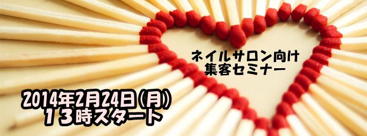 ネイルサロン向け集客セミナーin福岡