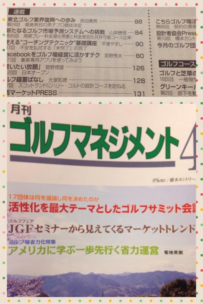 月刊ゴルフマネジメント 宮野秀夫