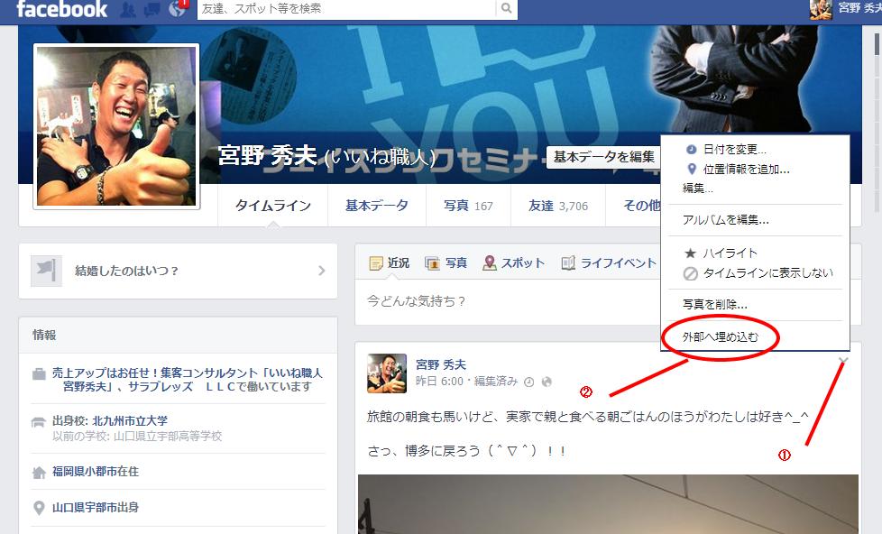 フェイスブックの投稿をブログに流す