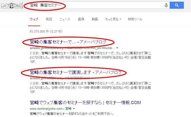 ブログは検索に強い