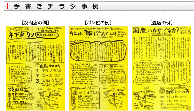 福岡での手書きチラシセミナー