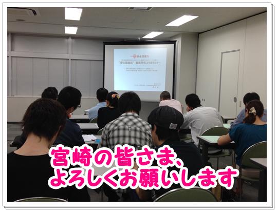 宮崎の集客セミナー