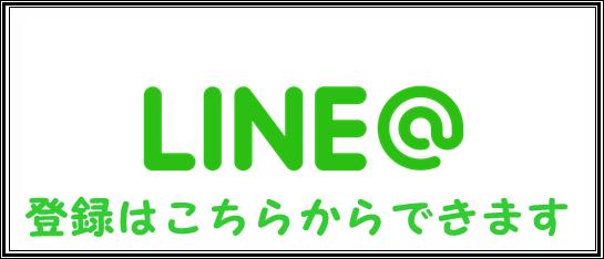LINE@の登録
