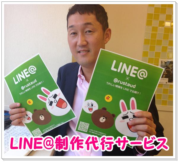 LINE@制作代行サービス