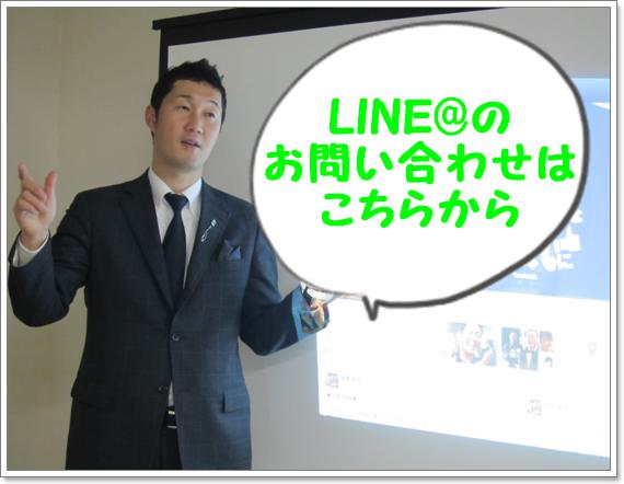 LINE@に関するお問い合わせ