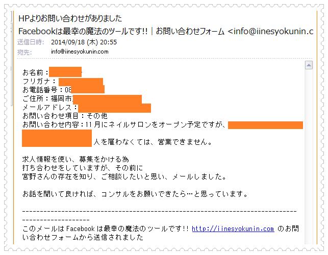福岡の求人広告なら