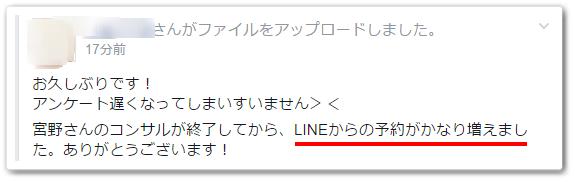 LINE@で予約が来る