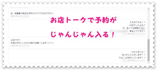 LINE@セミナーin福岡
