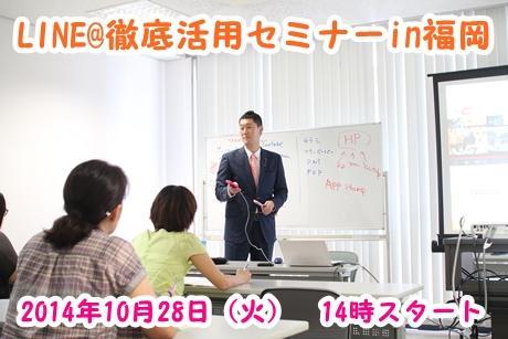 LINEセミナーin福岡