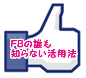 FBの誰も知らない活用法