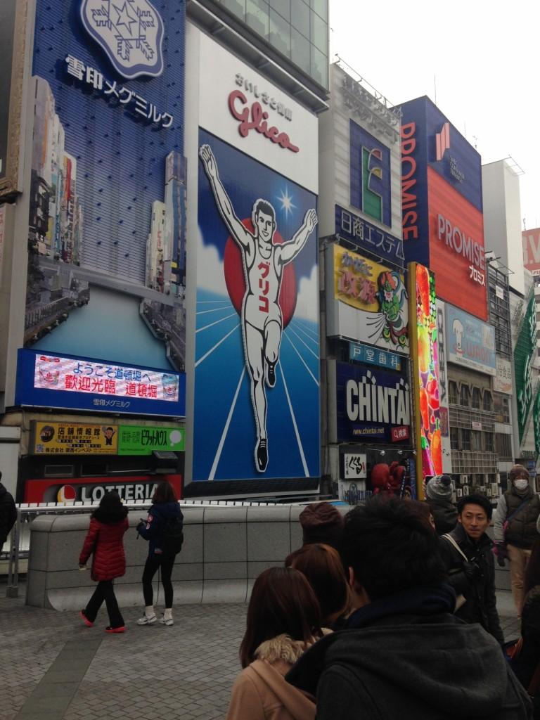 大阪といえば
