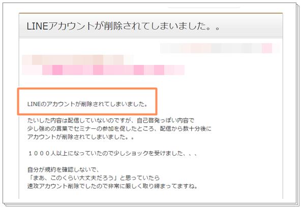 LINE@ アカウント削除