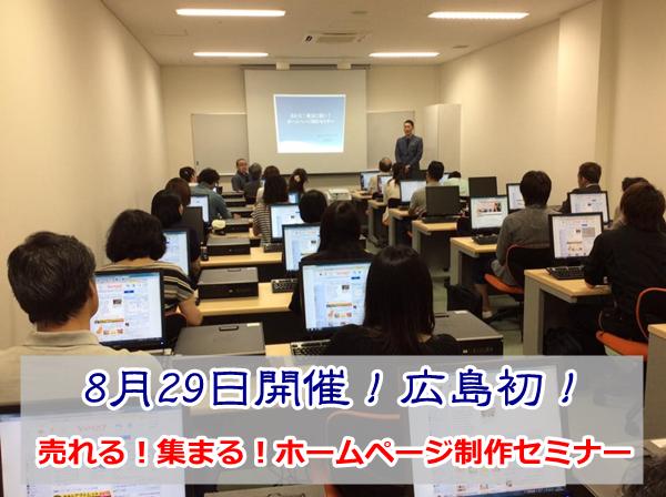 広島 ホームページ 制作 セミナー