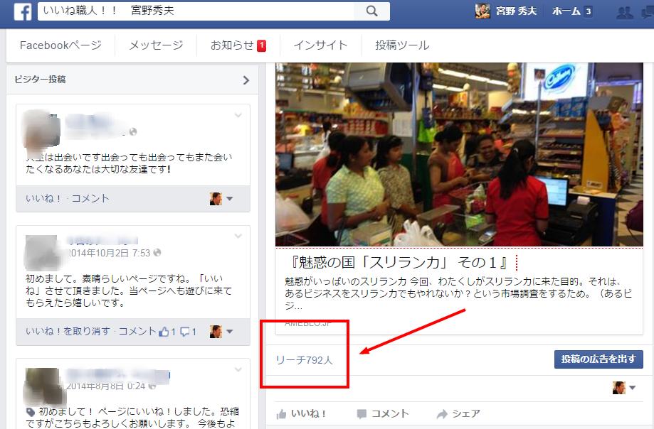 ブログを見てもらえるフェイスブックページに使い方
