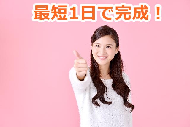 ホームページ 制作 日本最速