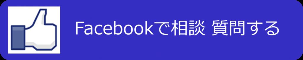 facebookで相談 宮野秀夫