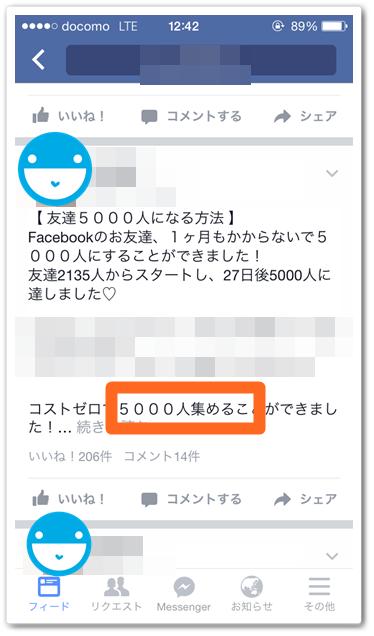 FB 友達 5,000人 要らない