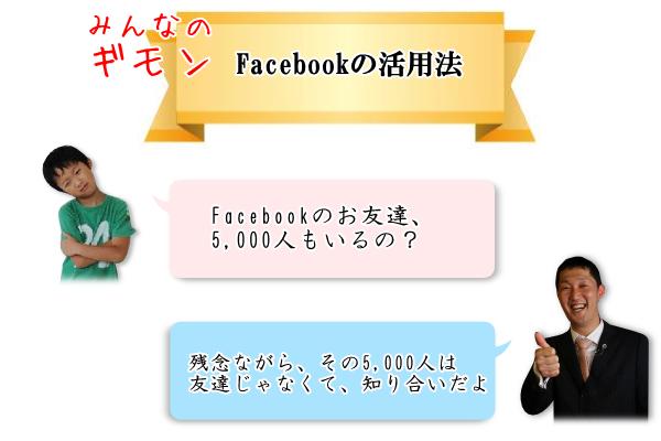 Facebookのお友達の数について
