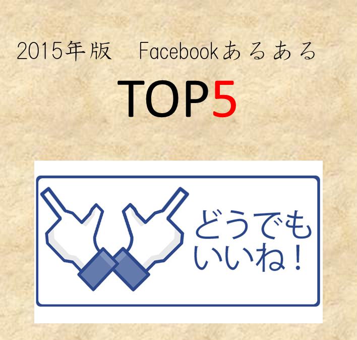 フェイスブック あるある 2015年