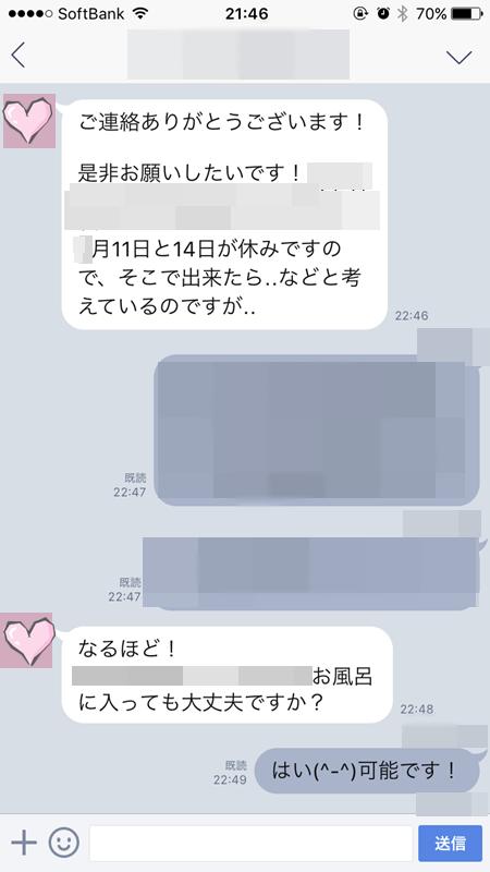グリーンピール 集客 東京