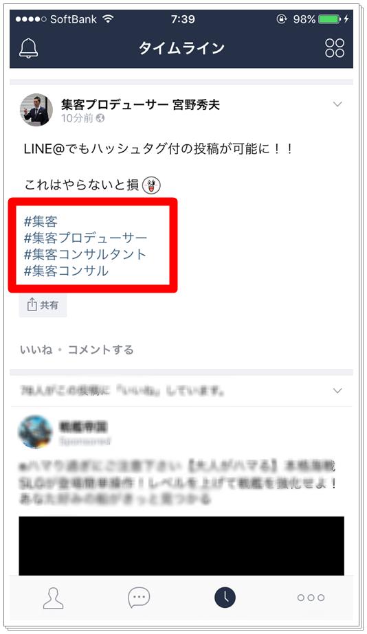 LINE@ ハッシュタグ