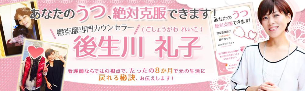 後生川礼子さん ブログ