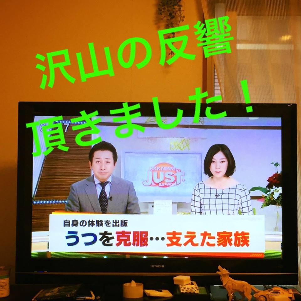 後生川礼子さん TV出演
