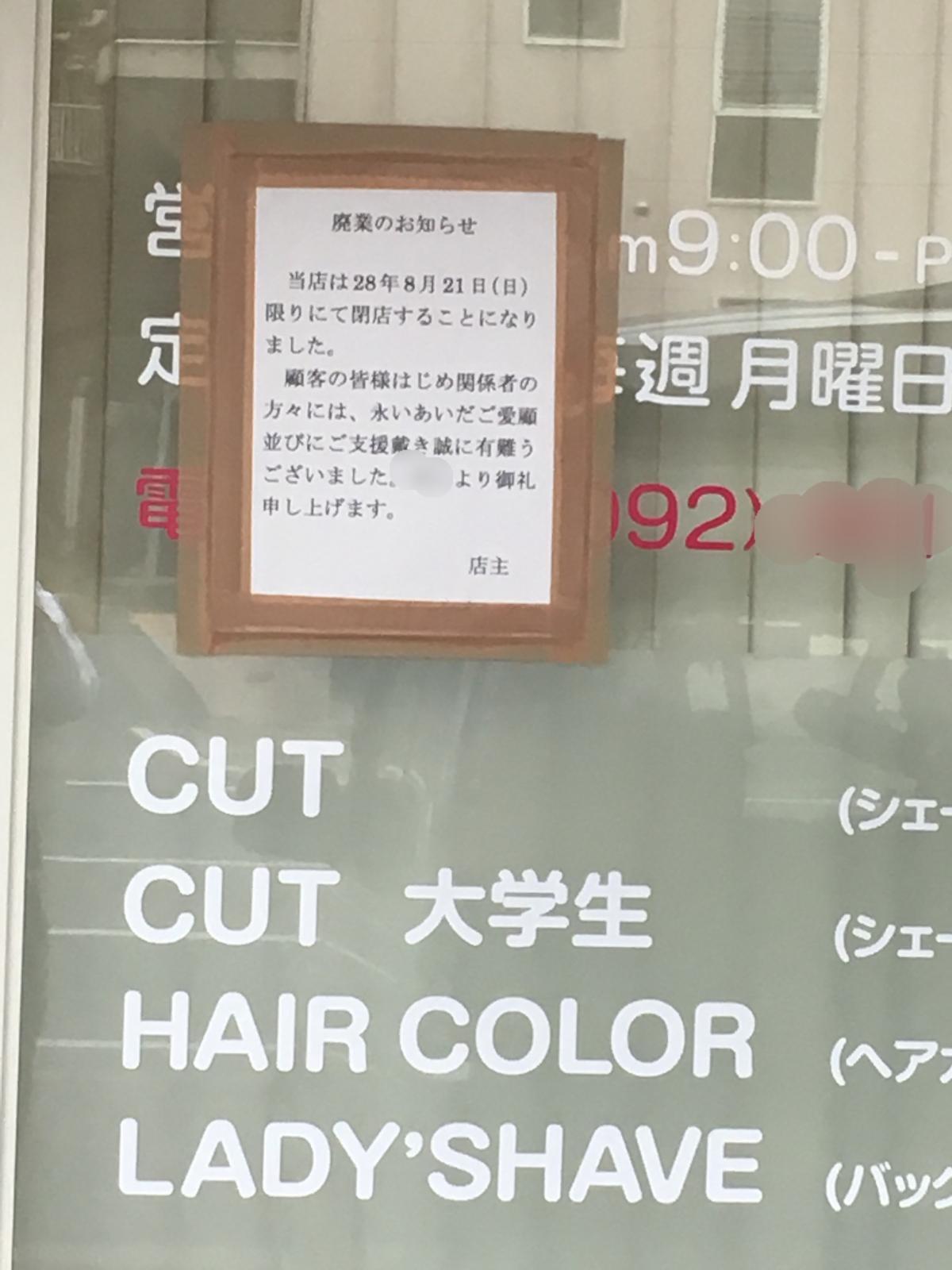理髪店 廃業 理由