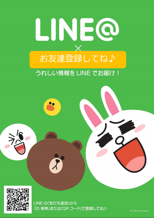 LINE@ ポスター 作成