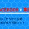 フェイスブック集客 やり方